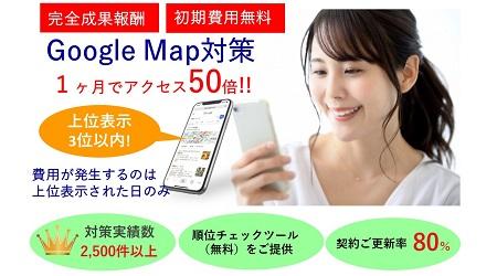成果報酬型Google Map上位3位表示で集客アップ!! 低コストで最大の効果を発揮します!