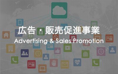 広告・販売促進事業 Advertising & Sales Promotion