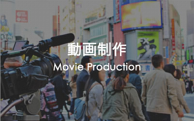 動画制作 Movie Production